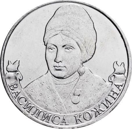 Василиса Кожина, организатор партизанского движения