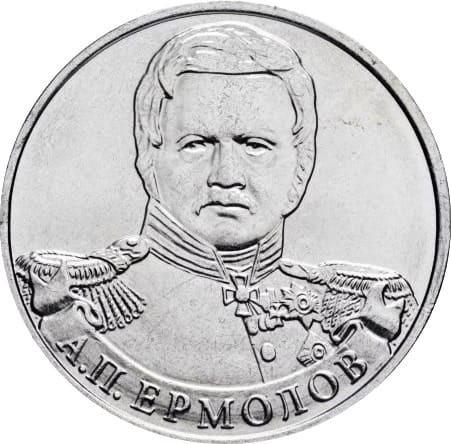 А.П. Ермолов, генерал от инфантерии