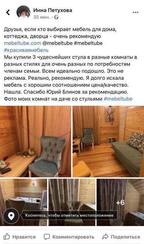 Отзыв MEBELTUBE стул KREIND