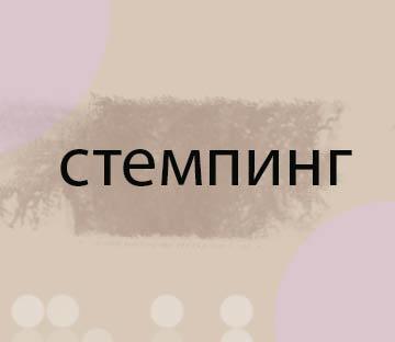 СТЕМПИНГ