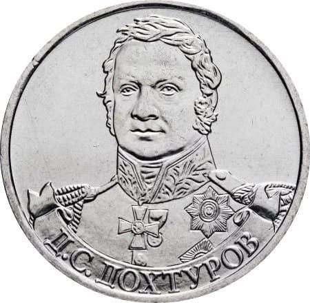 Д.С. Дохтуров, генерал от инфантерии