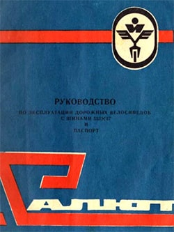 """Керівництво по експлуатації на велосипеди """"Салют"""" Йошкар-Олінского велосипедного заводу"""