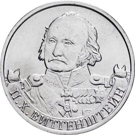 П.Х. Витгенштейн, генерал-фельдмаршал