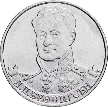 Л.Л. Беннигсен, генерал от кавалерии