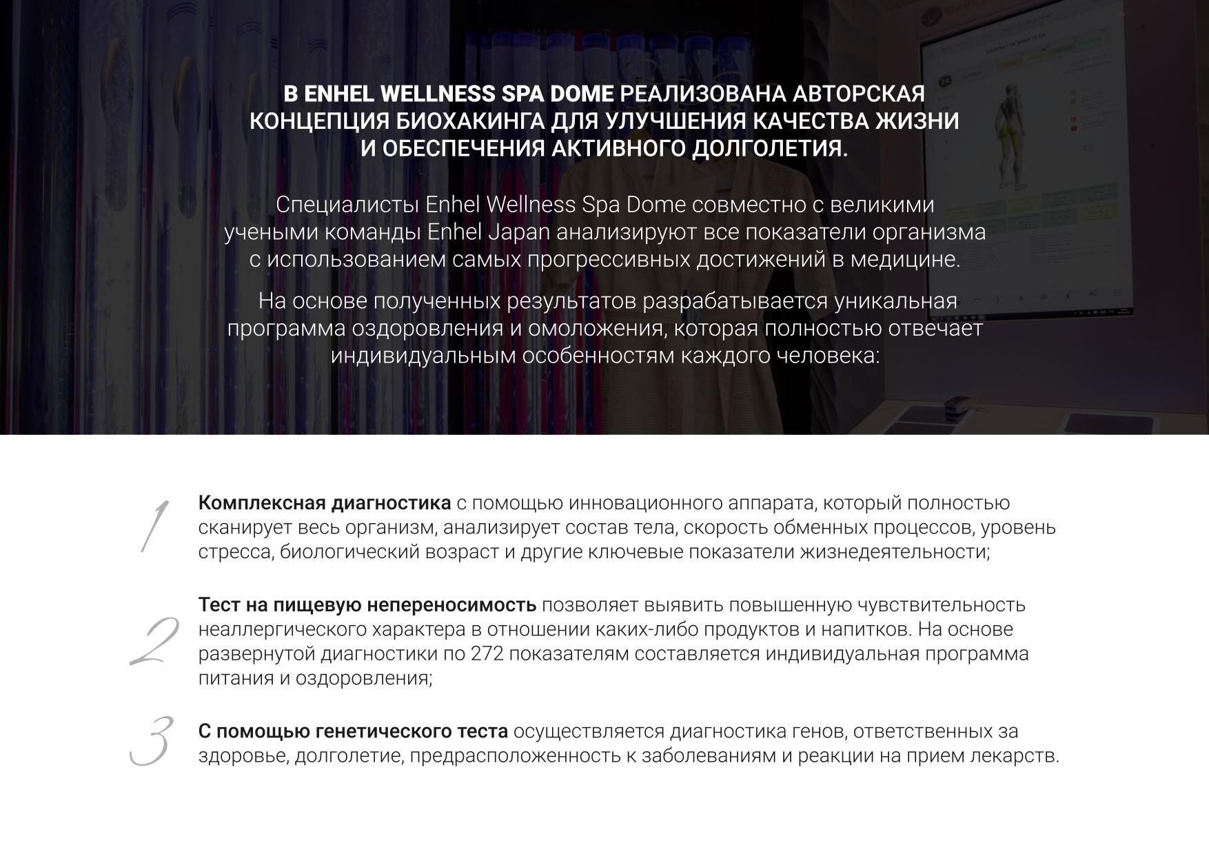 Уникальная программа оздоровления и омоложения Enhel Wellness Spa Dome