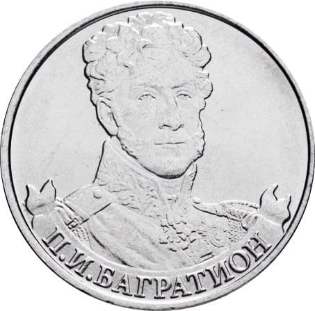 П.И. Багратион, генерал от инфантерии