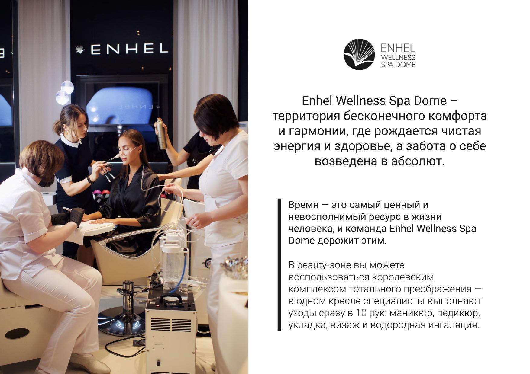 Территория бесконечного комфорта и гармонии Enhel Wellness Spa Dome