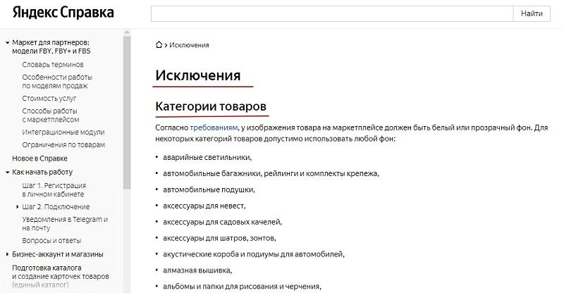 Список товаров, для которых применим любой фон на сайте «Маркета»
