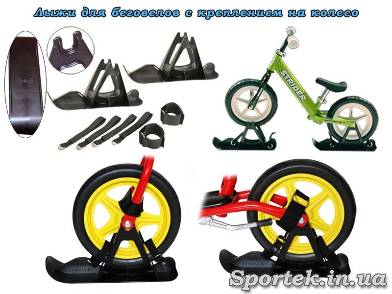 лижі для біговелів з кріпленням на колесо