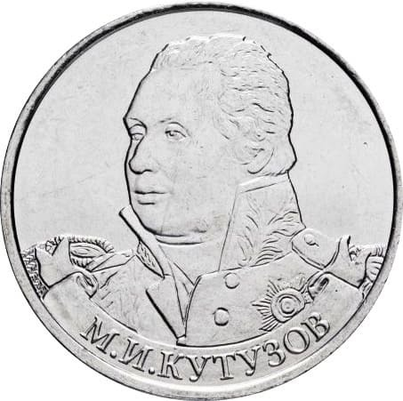 М.И. Кутузов, генерал-фельдмаршал