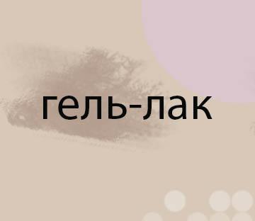 ГЕЛЬ ЛАК