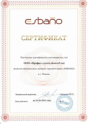 Сертификат Esbano