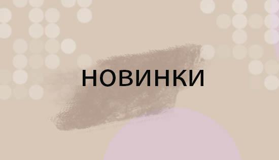 НОВИНКИ
