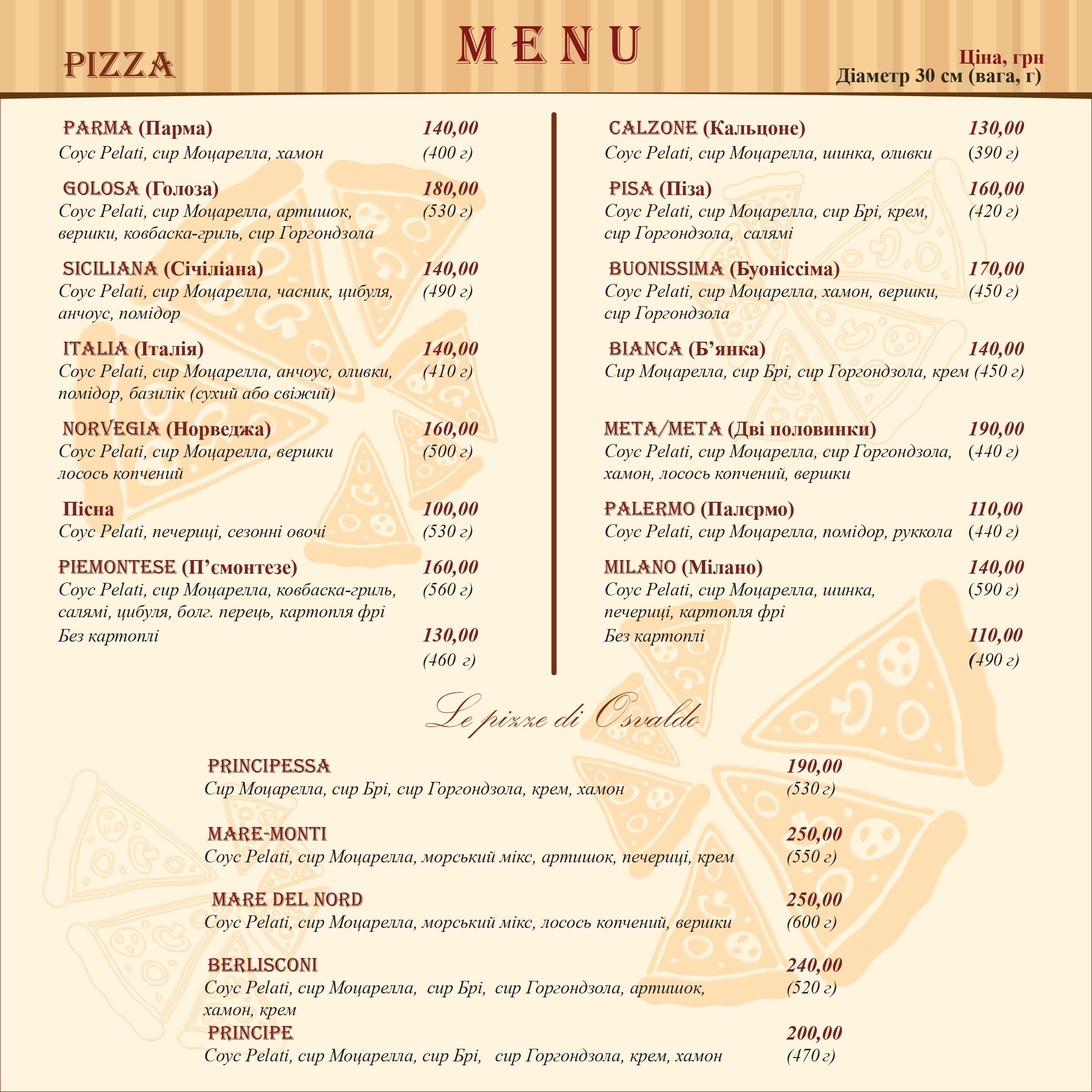 Заказать пиццу Запорожье
