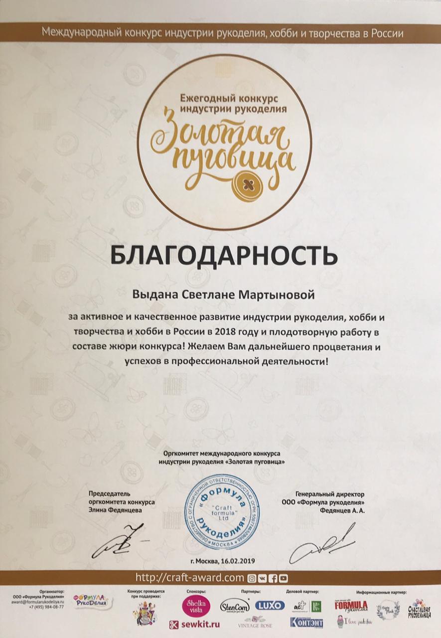 """МЫ - ПОБЕДИТЕЛИ  конкурса """"Золотая Пуговица"""" в номинации «Лучший интернет-магазин»"""