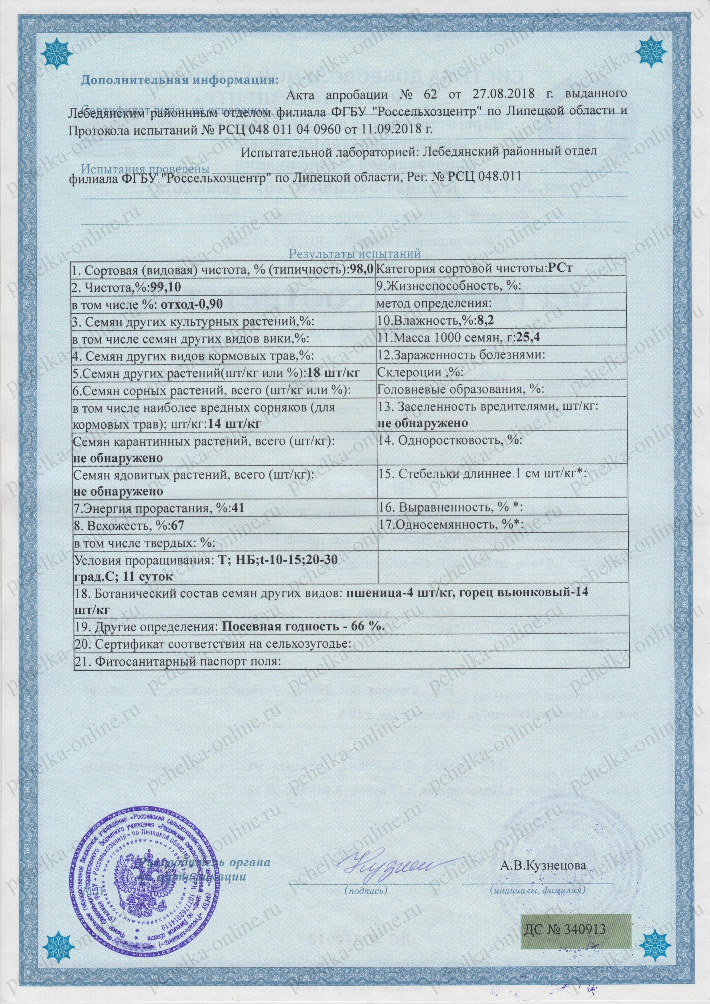 Сертификат соответствия Семена расторопши пятнистой