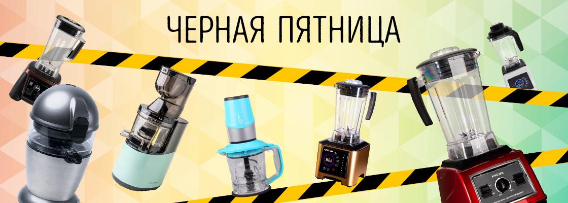 Черная Пятница Распродажа бытовой техники rawmid king mix