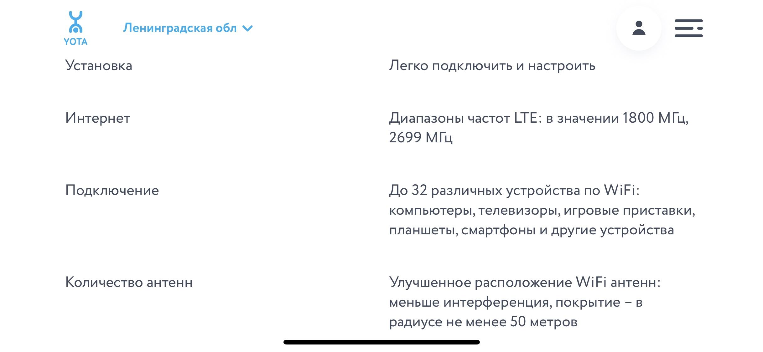 Антенна Зона покрытия 50 метров-Yota-26260-MIMO-3g-4g-antenna-ru-sotovaya-надо улучшить 4G
