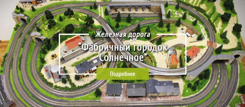 макет железной дороги в санкт петербурге