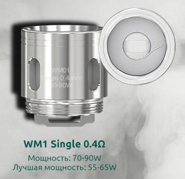 Испаритель WISMEC WM1 Single 0.4Ω