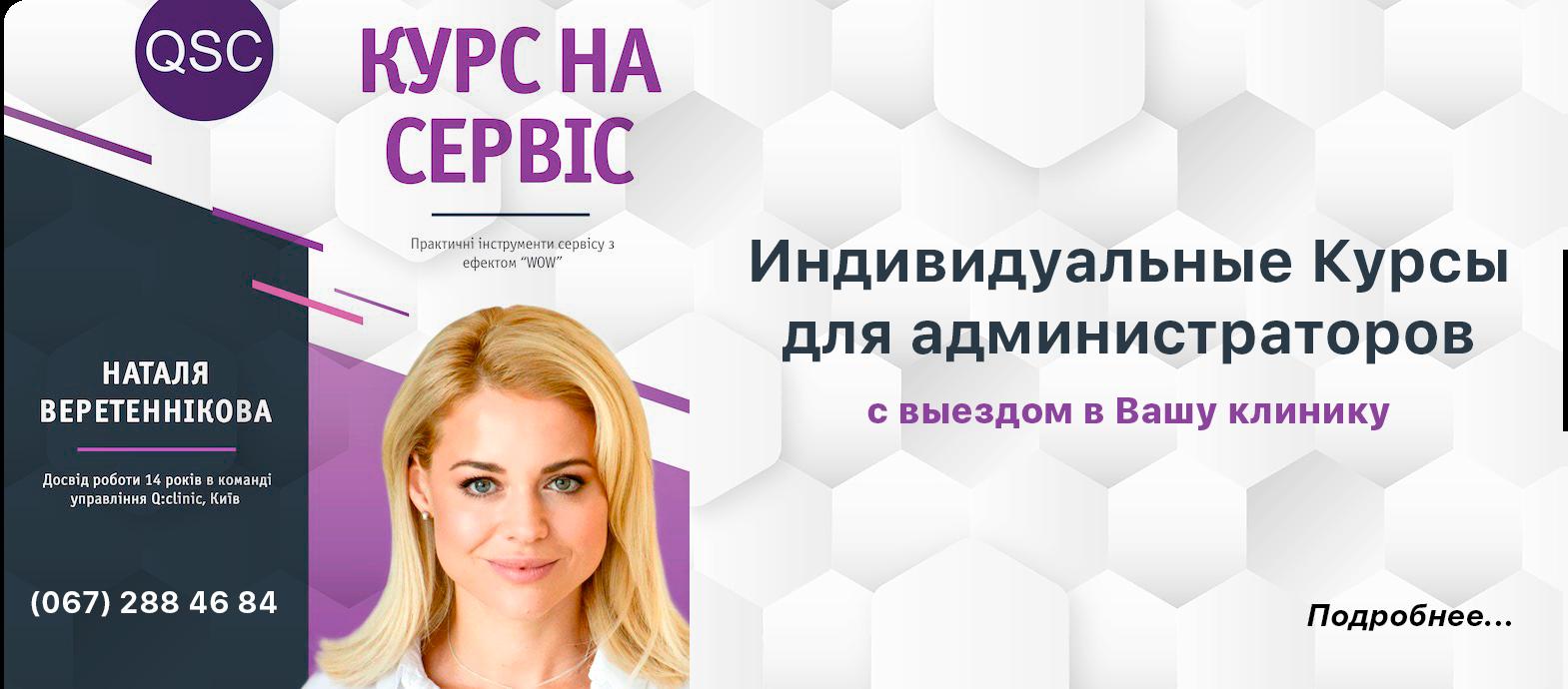 Индивидуальный_курс_для_администраторов_клиники_AllDent.png