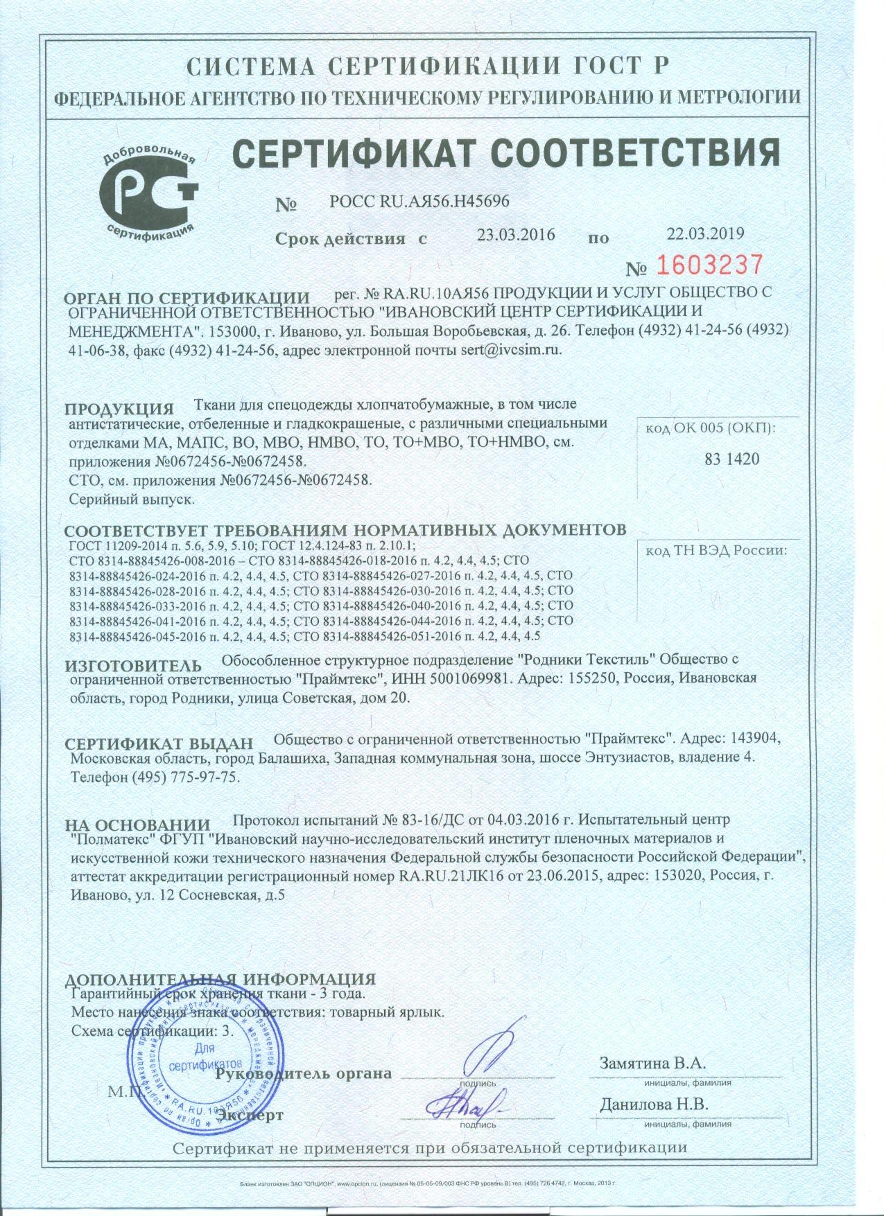 Сертификат_на_хлопок_21_ткань.JPG