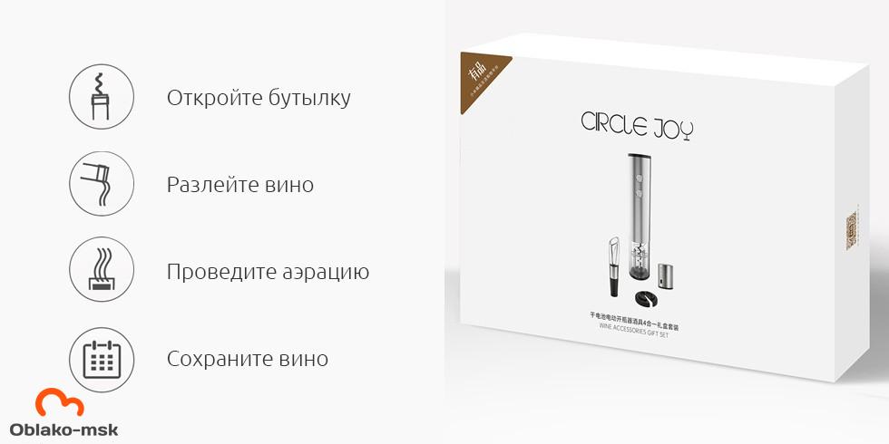 Винный набор Xiaomi Circle Joy 4 in 1 Set in a Gift Box (CJ-TZ02)