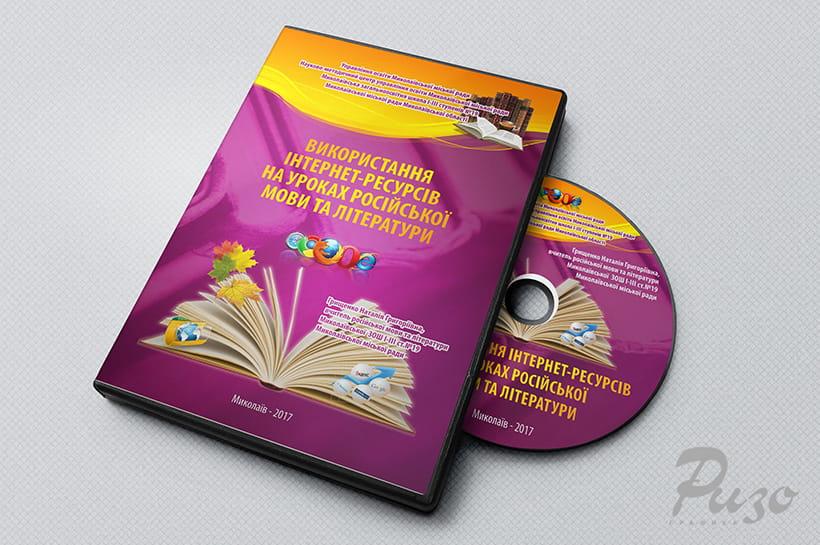 Единый дизайн компакт-диска и его обложки