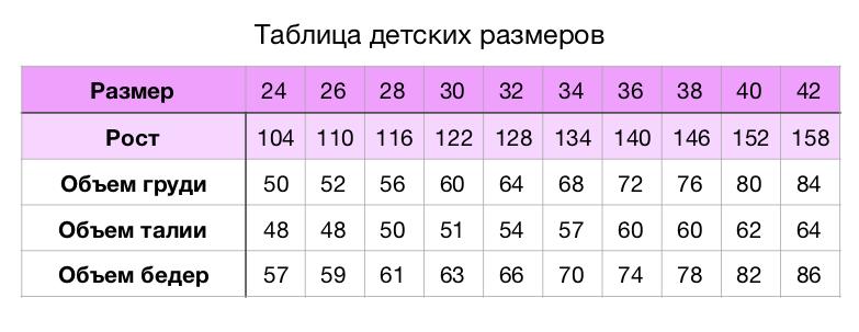 Таблица_размеров_новая.jpg