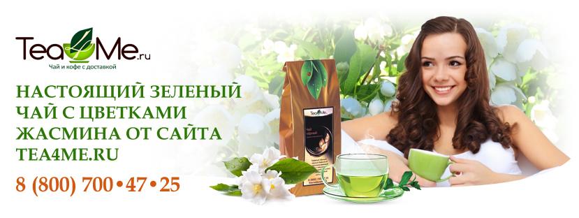 Жасминовый зеленый чай с жасмином