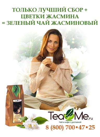 Жасминовый зеленый чай  с жасмином польза