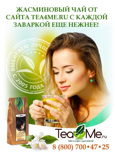 Жасминовый зеленый чай с жасмином купить