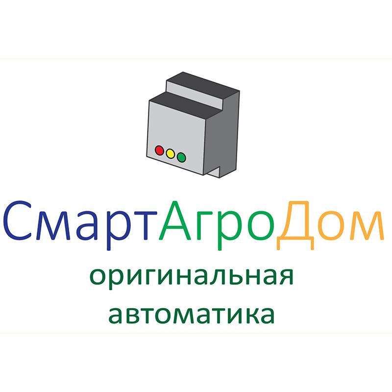 СмартАгроДом - магазин оригинальной автоматики
