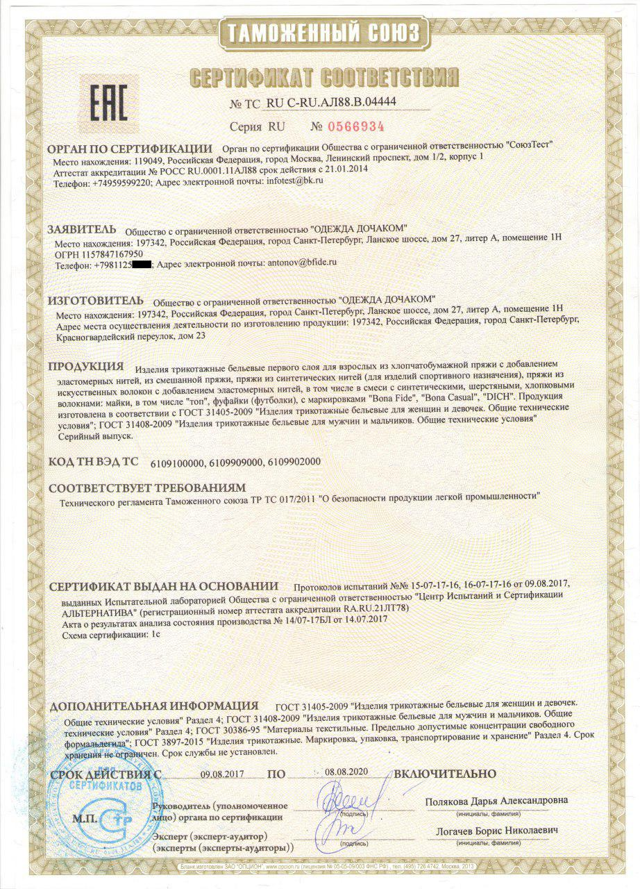 Сертификаты Блок 4