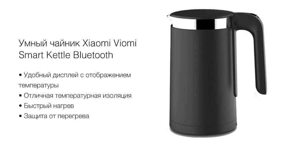 Умный чайник Xiaomi Viomi Smart Kettle Bluetooth (черный)