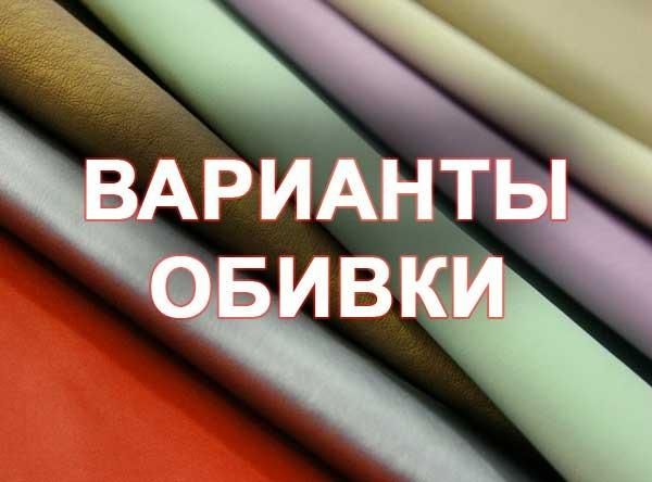 варианты_обивки.jpg
