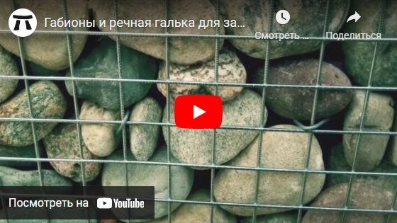 youtube Габионы и речная галька для заборы
