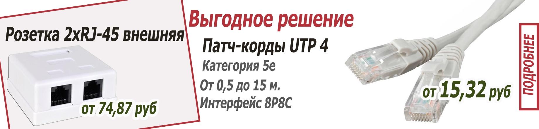 Выгодное предложение патч-корды utp4