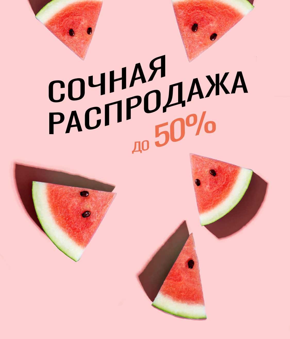 распродажа до 50%