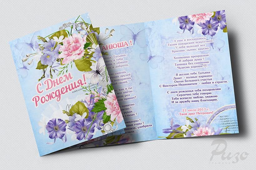 Изготовление поздравительных открыток в Николаеве