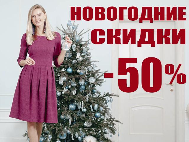 Новогодняя_распродажа.jpg