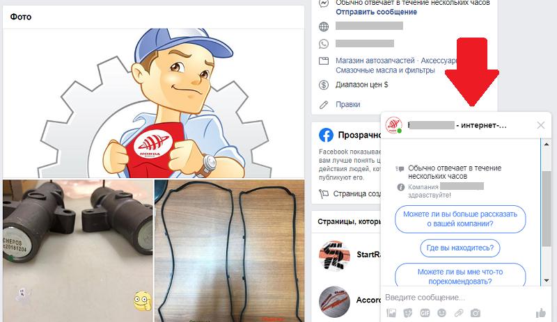 Пример онлайн-чата на странице в Facebook