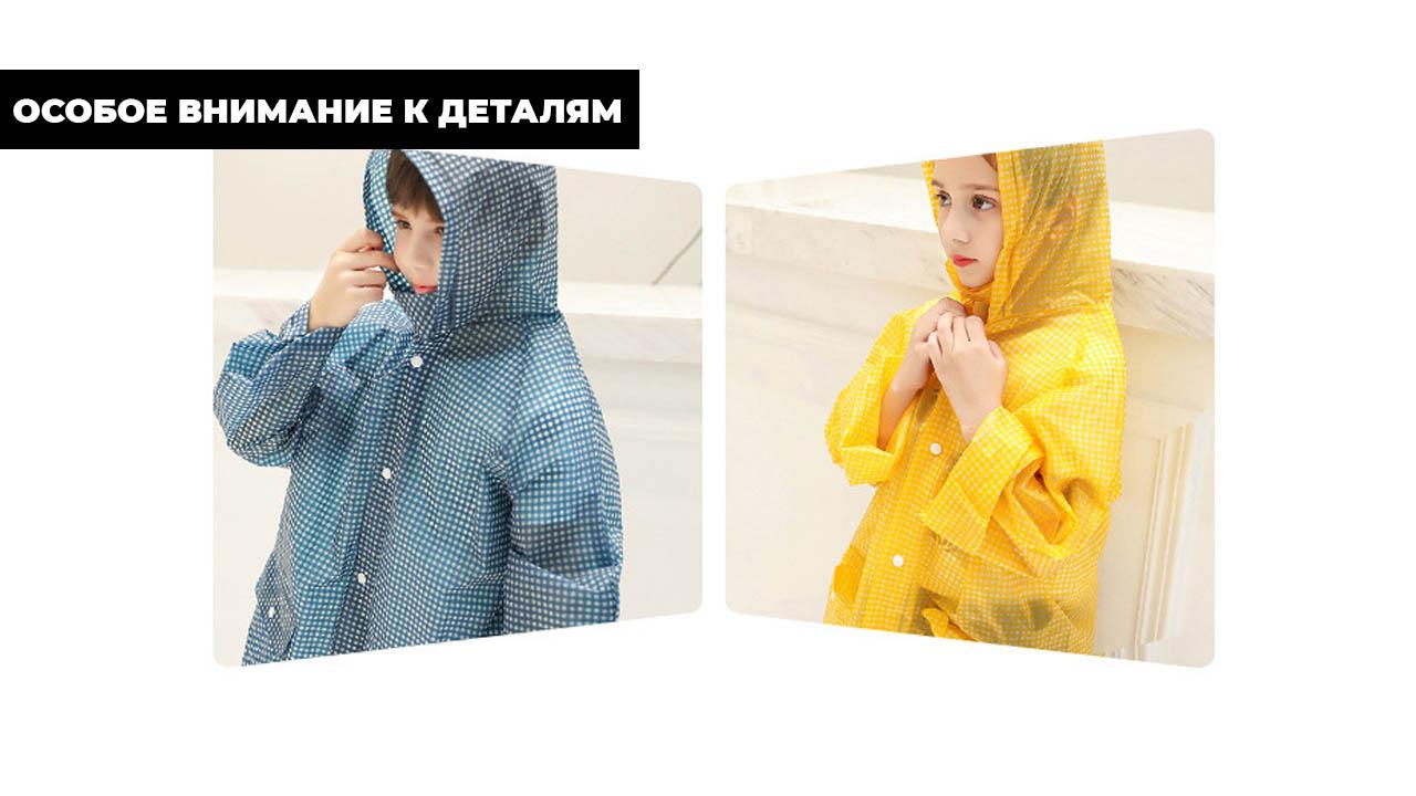 Детский многоразовый плащ-дождевик синий в клетку с капюшоном (унисекс) | ZC Alessano SmartKids