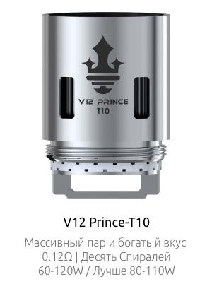 SMOK V12 Prince-T10