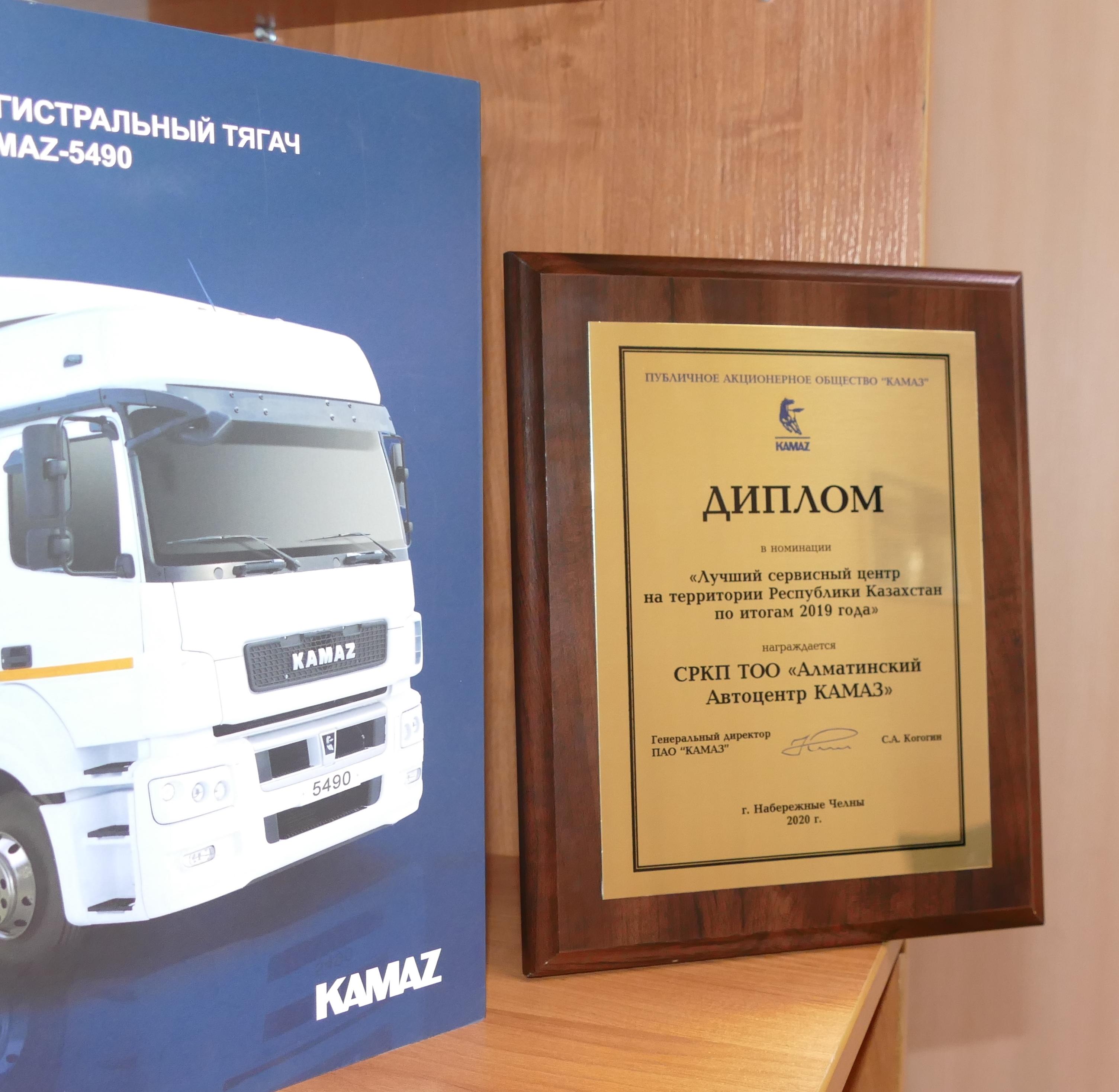 Лучший сервисный центр на территории Республики Казахстан