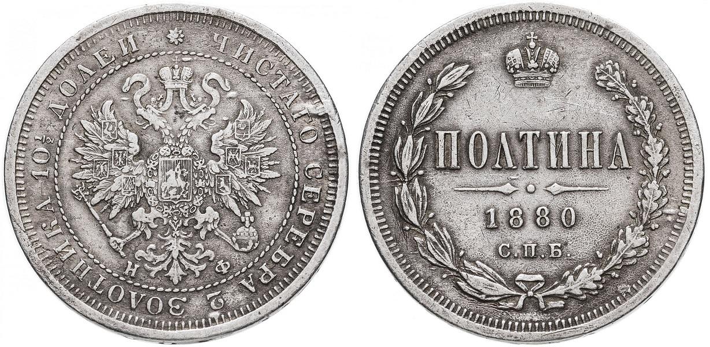 Полтина 1880