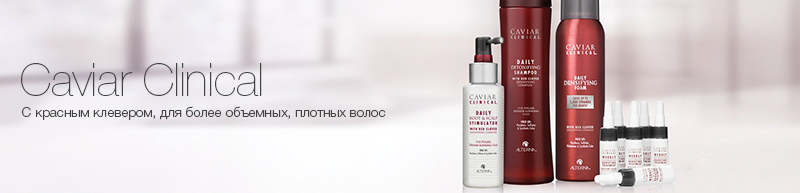 Купить Alterna Caviar Clinical