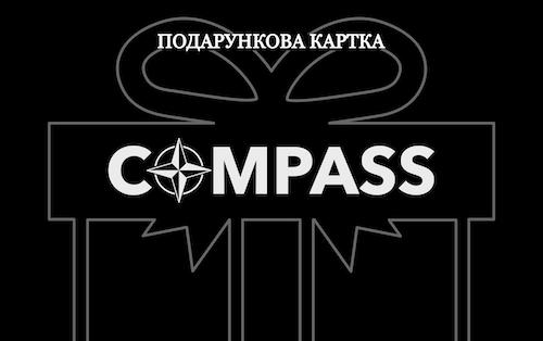 Подарунковий сертифікат інтернет-магазину Компас