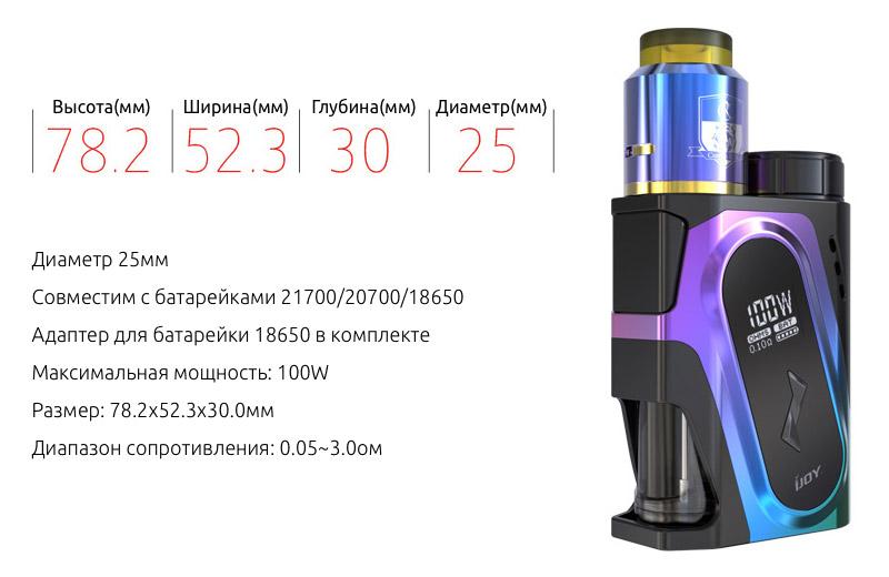 Спецификация iJOY CAPO Squonker Kit