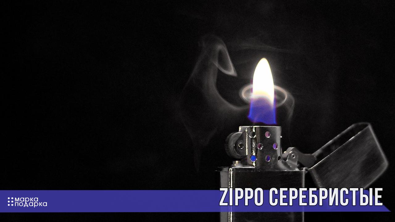 Фото серебристые бензиновые зажигалки ZIPPO (Зиппо) оригинальные американские